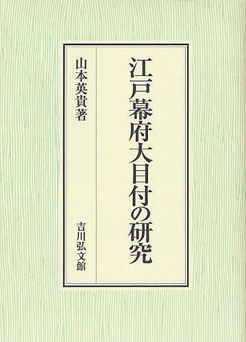 江戸幕府大目付の研究/山本英貴【1000円以上送料無料】