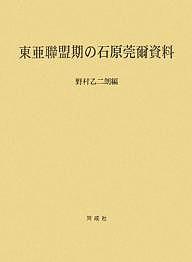 東亜聯盟期の石原莞爾資料/野村乙二朗【1000円以上送料無料】