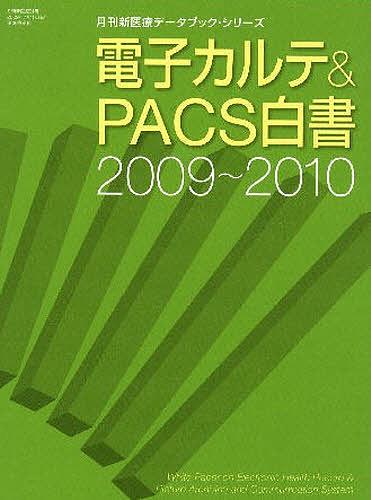 電子カルテ&PACS白書 2009~2010【1000円以上送料無料】