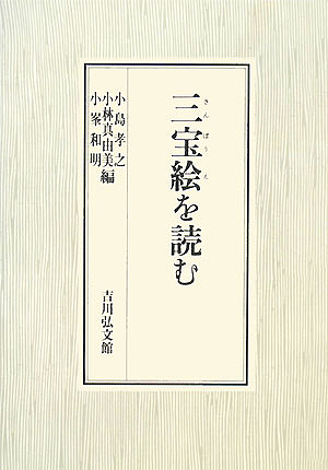 三宝絵を読む/小島孝之【1000円以上送料無料】
