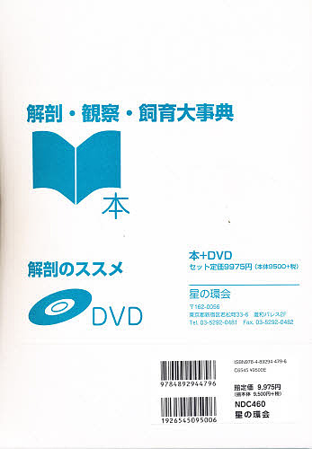 解剖 本+DVD・観察・飼育大事典 本+DVD 全2【1000円以上送料無料】, 東京リビング:c289d584 --- artmozg.com