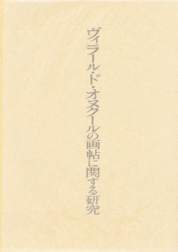 ヴィラール・ド・オヌクールの画帖に関する研究/藤本康雄【1000円以上送料無料】