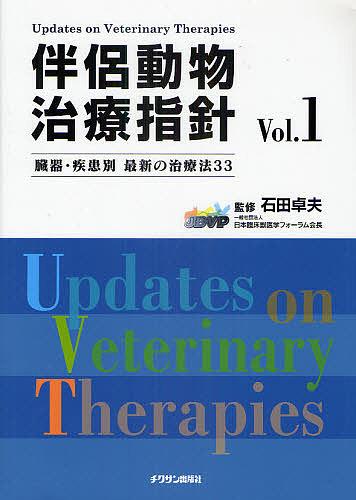 伴侶動物治療指針 臓器・疾患別最新の治療法33 Vol.1/石田卓夫【1000円以上送料無料】