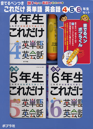 これだけ英単語 英会話 456年生セット【1000円以上送料無料】