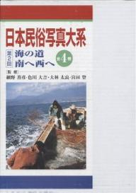 日本民俗写真大系第2回 全4巻 5~8巻【1000円以上送料無料】