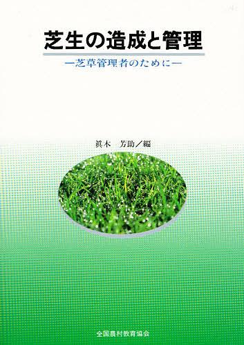 芝生の造成と管理 芝草管理者のために/眞木芳助【1000円以上送料無料】