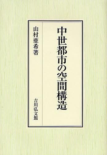 中世都市の空間構造/山村亜希【1000円以上送料無料】