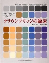 クラウンブリッジの臨床 スカンジナビアンアプローチ/StigKarlsson【1000円以上送料無料】