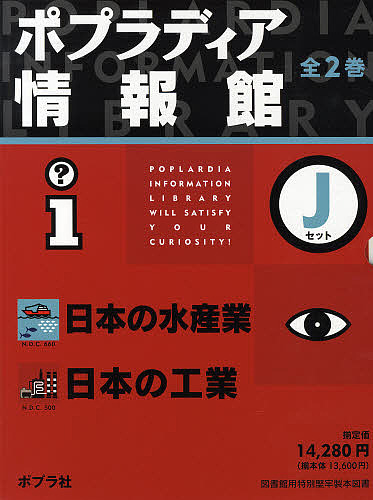 ポプラディア情報館 Jセット 全2巻【1000円以上送料無料】