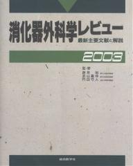 消化器外科学レビュー 最新主要文献と解説 2003【1000円以上送料無料】