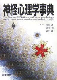 神経心理学事典/河内十郎【1000円以上送料無料】