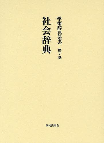 学術辞典叢書 第7巻 復刻/神田豊穂【1000円以上送料無料】