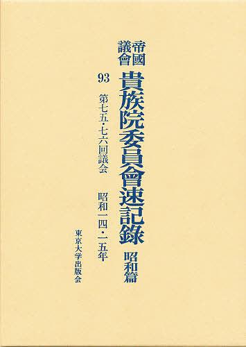 帝国議会貴族院委員会速記録 昭和篇 93【1000円以上送料無料】