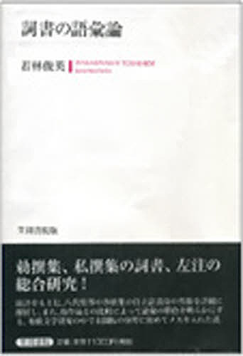 詞書の語彙論/若林俊英【1000円以上送料無料】