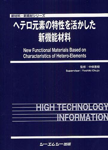 ヘテロ元素の特性を活かした新機能材料/中條善樹【1000円以上送料無料】