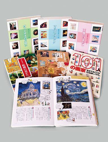 はじめて芸術の世界にふれる楽しい鑑 全6【1000円以上送料無料】