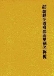 朝鮮地名資料集成 〔2〕 復刻【1000円以上送料無料】