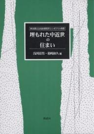 埋もれた中近世の住まい 奈良国立文化財研究所シンポジウム報告/浅川滋男/箱崎和久【1000円以上送料無料】