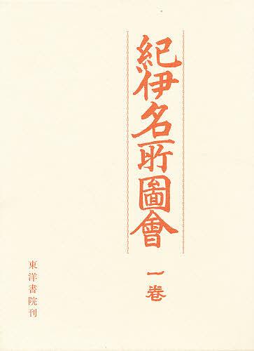 紀伊名所図会 1巻【1000円以上送料無料】