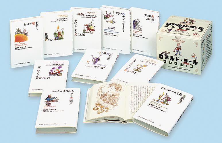 ロアルド・ダールコレクション Part.1 10巻セット【1000円以上送料無料】