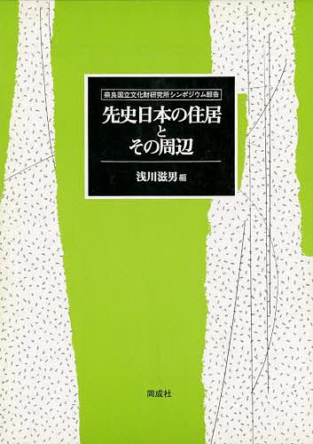 先史日本の住居とその周辺 奈良国立文化財研究所シンポジウム報告/浅川滋男【1000円以上送料無料】