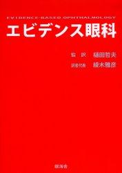 エビデンス眼科【1000円以上送料無料】