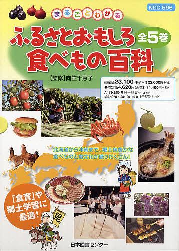 ふるさとおもしろ食べもの百科 全5巻【1000円以上送料無料】