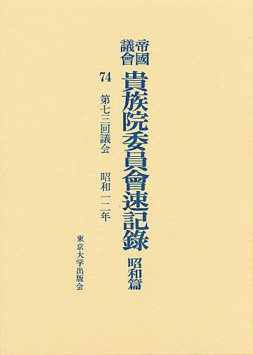 帝国議会貴族院委員会速記録 昭和篇 74【1000円以上送料無料】