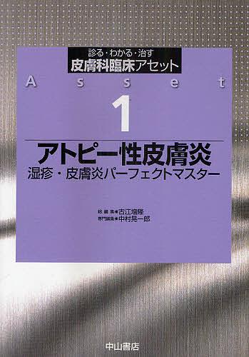皮膚科臨床アセット 診る・わかる・治す 1/古江増隆【1000円以上送料無料】