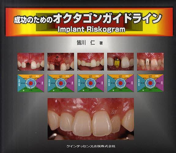 成功のためのオクタゴンガイドライン Implant Riskogram/皆川仁【1000円以上送料無料】