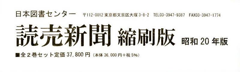 読売新聞縮刷版昭和20年版 全2巻セット【1000円以上送料無料】