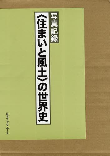 〈住まいと風土〉の世界史 写真記録 復刻/写真記録刊行会【1000円以上送料無料】