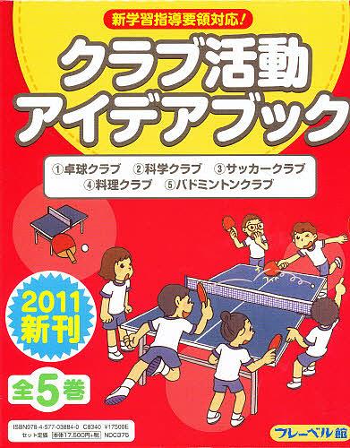 クラブ活動アイデアブック 全5巻【1000円以上送料無料】