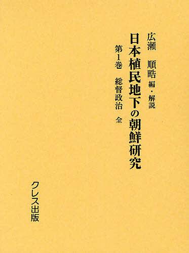 日本植民地下の朝鮮研究 第1巻 復刻/広瀬順晧【1000円以上送料無料】