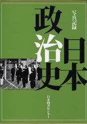日本政治史 写真記録 復刻【1000円以上送料無料】