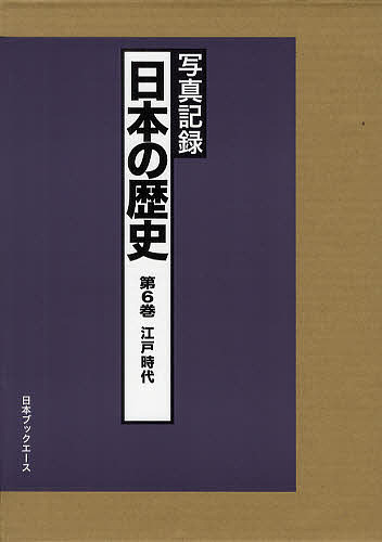 上等な 日本の歴史 第6巻 写真記録 第6巻 合冊復刻/写真記録刊行会【1000円以上送料無料 日本の歴史 写真記録】, ヘルシー生活館:0e5eb43c --- hortafacil.dominiotemporario.com