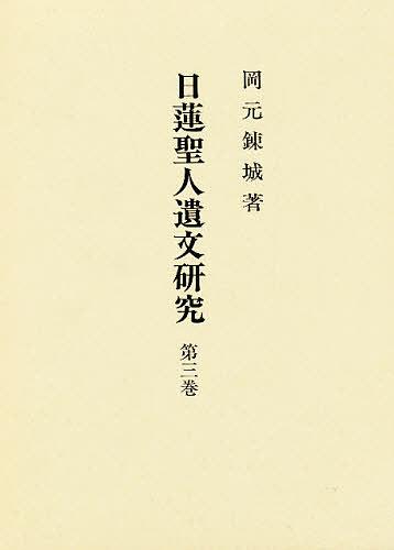 日蓮聖人遺文研究 第3巻/岡元錬城【1000円以上送料無料】