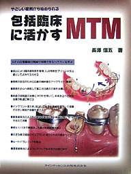 包括臨床に活かすMTM やさしい症例から始められる GPの日常臨床の場面で実践できるハウツーを学ぶ/長澤信五【1000円以上送料無料】