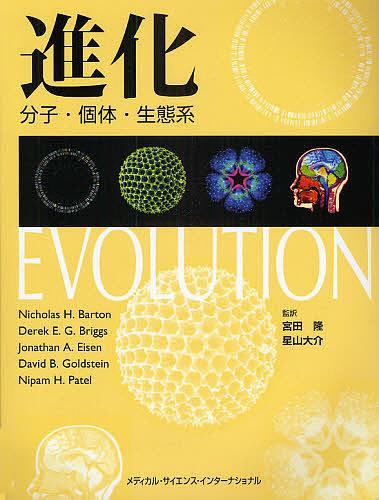 進化 分子・個体・生態系【1000円以上送料無料】