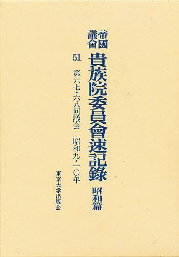 帝国議会貴族院委員会速記録 昭和篇 51【1000円以上送料無料】