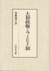 大和政権とフミヒト制/加藤謙吉【1000円以上送料無料】