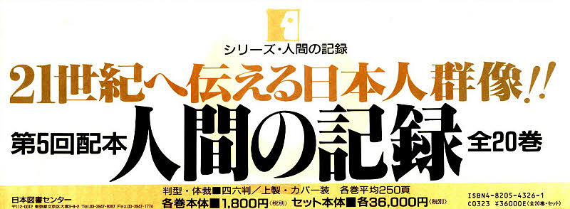 人間の記録 第1期 第5回 全20巻【1000円以上送料無料】