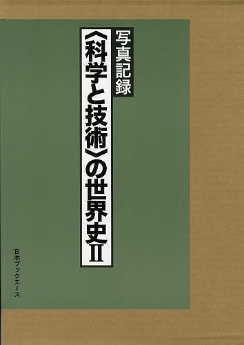 〈科学と技術〉の世界史 写真記録 2 復刻/写真記録刊行会【1000円以上送料無料】