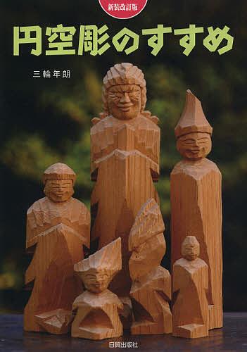 円空彫のすすめ/三輪年朗【1000円以上送料無料】