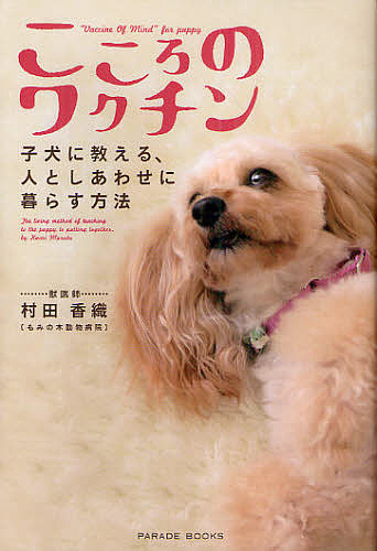 PARADE BOOKS こころのワクチン 子犬に教える、人としあわせに暮らす方法/村田香織【1000円以上送料無料】