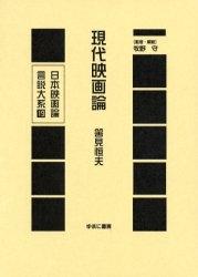 日本映画論言説大系 19 復刻/筈見恒夫【1000円以上送料無料】