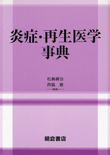 炎症・再生医学事典/松島綱治/西脇徹【1000円以上送料無料】