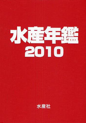 水産年鑑 2010/水産年鑑編集委員会【1000円以上送料無料】