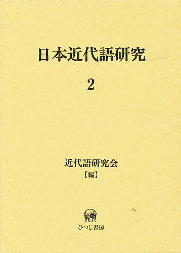 日本近代語研究 2/近代語研究会【1000円以上送料無料】