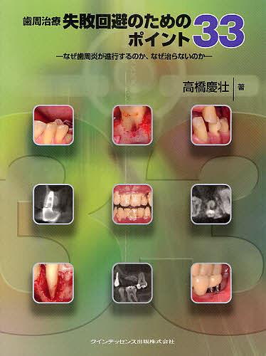 歯周治療失敗回避のためのポイント33 なぜ歯周炎が進行するのか、なぜ治らないのか/高橋慶壮【1000円以上送料無料】